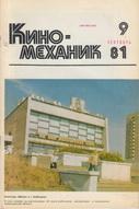 Киномеханик №9 1981 г.