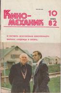 Киномеханик №10 1982 г.