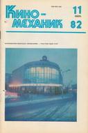 Киномеханик №11 1982 г.