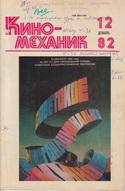 Киномеханик №12 1982 г.