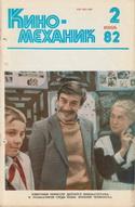 Киномеханик №2 1982 г.