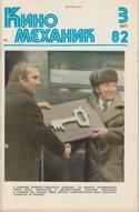 Киномеханик №3 1982 г.