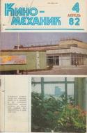 Киномеханик №4 1982 г.