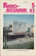 Киномеханик №5 1982 г.