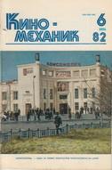 Киномеханик №6 1982 г.