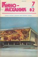 Киномеханик №7 1982 г.