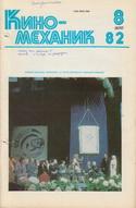 Киномеханик №8 1982 г.