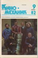 Киномеханик №9 1982 г.