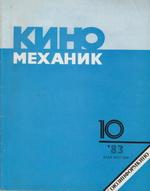 Киномеханик №10 1983 г.