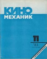 Киномеханик №11 1983 г.