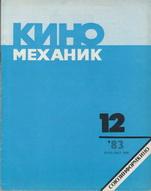 Киномеханик №12 1983 г.