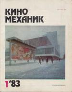 Киномеханик №1 1983 г.