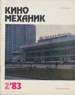 Киномеханик №2 1983 г.