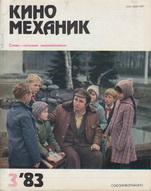 Киномеханик №3 1983 г.