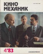 Киномеханик №4 1983 г.