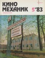 Киномеханик №5 1983 г.
