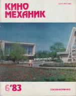Киномеханик №6 1983 г.