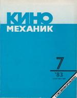 Киномеханик №7 1983 г.