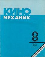 Киномеханик №8 1983 г.