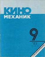 Киномеханик №9 1983 г.