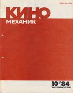 Киномеханик №10 1984 г.