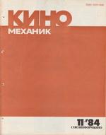 Киномеханик №11 1984 г.