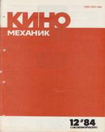 Киномеханик №12 1984 г.