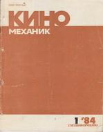 Киномеханик №1 1984 г.
