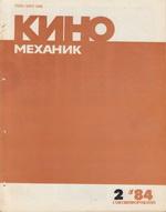 Киномеханик №2 1984 г.