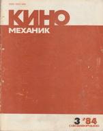 Киномеханик №3 1984 г.