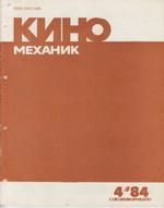Киномеханик №4 1984 г.