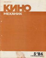 Киномеханик №5 1984 г.