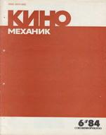 Киномеханик №6 1984 г.