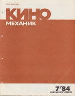 Киномеханик №7 1984 г.