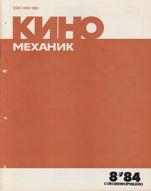 Киномеханик №8 1984 г.