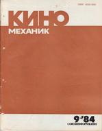 Киномеханик №9 1984 г.