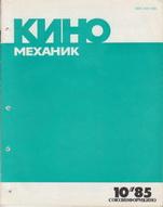 Киномеханик №10 1985 г.