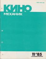 Киномеханик №11 1985 г.