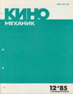 Киномеханик №12 1985 г.