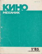 Киномеханик №1 1985 г.
