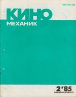Киномеханик №2 1985 г.