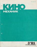 Киномеханик №3 1985 г.