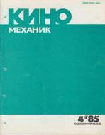 Киномеханик №4 1985 г.