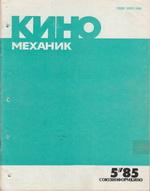 Киномеханик №5 1985 г.