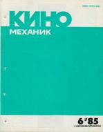 Киномеханик №6 1985 г.