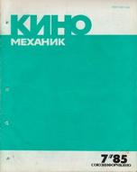 Киномеханик №7 1985 г.