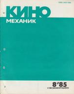 Киномеханик №8 1985 г.