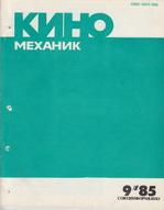 Киномеханик №9 1985 г.