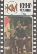 Киномеханик №10 1986 г.