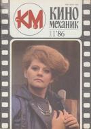 Киномеханик №11 1986 г.